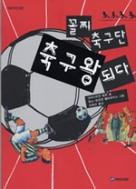 꼴찌 축구단, 축구왕 되다 (아동/2)