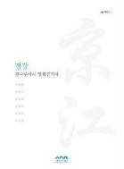 경강, 광나루에서 양화진까지 (서울기획연구 1) (2017 초판)