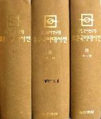 표준국어대사전 (전3권)