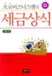 세금상식 - 프로비즈니스맨의, 2002개정판 (경제/상품설명참조/2)