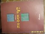 예술의전당 / 전각 초서의 오늘전 ( 현대작가특선 ) -97년.초판