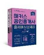 [세트] 2020 해커스 공인중개사 출제예상문제집 1차 - 전2권