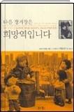 다음 정거장은 희망역입니다 - 인형작가 이승은의 첫 산문집 초판3쇄
