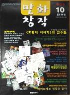 월간 만화창작 1999년 10월 창간호 별책부록 포함, 11월호