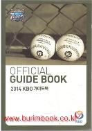 2014 한국프로야구 가이드북 2014 GUIDE BOOK (1021-1)