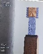 최종태 -Choi Jong Tae- 구원의 모상- Eternal Maternal- 조각 미술 도록-초판-새책수준-절판된 귀한책-아래사진참조-