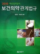 보건의약관계법규 - 핵심길라잡이(2010)