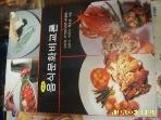 대왕사 / 제2판 / 음식문화비교론 / 성태종. 이연정. 이욱. 박경태 외 -아래참조