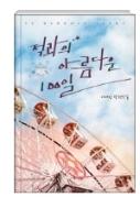 적과의 아름다운 100일 - 이예인 장편소설(핸드북) 초판 발행