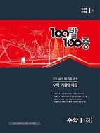 100발 100중 고등 수학 기출문제집 수학 1 (하) (2021년) ★선생님용★ #