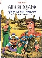 세계의 역사, 06 : 알렉산더의 나라 마케도니아 (논술형 학습만화)