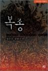 복종 -정은숙 장편소설)