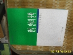 전망 / 현실 인식의 문학 / 김천혜 평론집 -97년.초판.꼭상세란참조