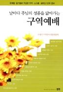 (새책) 날마다 주님의 성품을 닮아가는 구역예배