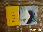 조계종출판사 편집부 / 불교상식 -01년.초판. 상세란참조