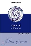 거울의 집 -이본 휘틀-[할리퀸21]