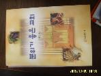 쿰란출판사 / 분위기 좋은 교회 / 임창호 지음 -99년.초판