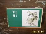 지평 / 시와 숲 - 1998년 동인지 제4집 / 김명옥 외 -98년.초판