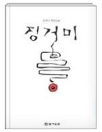 징거미 - 김재식 장편소설(양장본) 1판 1쇄