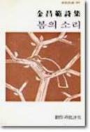 봄의 소리 - 김창범  시집 (창비시선 31) (1991 재판)