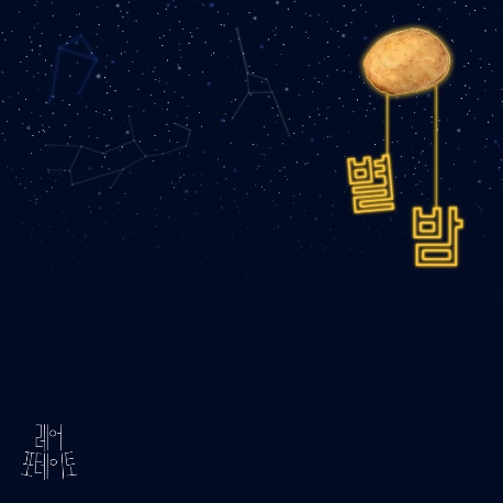 레어 포테이토 - 별밤 (디지털 싱글)
