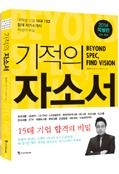 기적의 자소서 Beyond SPEC, Find Vision - 대학생 선호 15대 기업 합격 자기소개서 작성의 비밀, 2014 특별판 (취업/큰책/2)