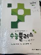 2021 수능 플러스 국어영역 문학