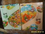 교육부 2책/ 교과서 초등학교 국어 5-2 가. 나 / 사진.꼭상세란참조