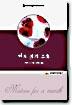 하트 퀸의 유혹 (할리퀸소설/대여점용/상품설명참조/2)