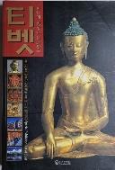 티벳-하늘에 맞닿은 불교왕국 /통도사성보박물관 신축개관관 2주년기념 특별전