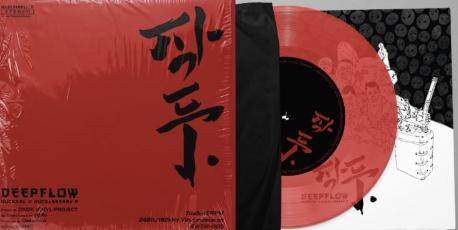 딥플로우 작두 미개봉 LP