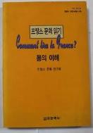 몸의 이해 - 학제간적 접근 (프랑스 문화 읽기) (1998 초판)