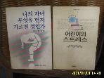 한국교육연구원. 이레서원 2권/ 나의 자녀 무엇을 먼저 가르칠 것인가. 어린이의 스트레스 / 이유아. 데이비드 앨킨드 -사진.꼭상세란참조
