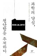 과학의 양심, 천안함을 추적하다 - 물리학자 이승헌의 사건 리포트 (정치/상품설명참조/2)