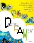 드림 -박기홍