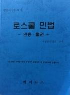 변호사시험대비 로스쿨 민법 -민총·물권/채권- 이종훈 신정훈