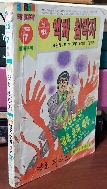 잡지 학생과학 -1988년7월호 부록 - SF만화 액체 침략자 - -절판된 귀한책-아래사진참조-추억의 만화-