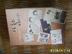우리들의 이야기 - 학교폭력 수기 모음집 / 이윤상 그림  -아래참조