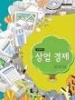 고등학교 상업 경제 교과서  (이오북스-손종호)