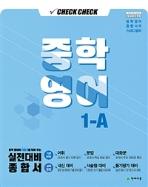체크체크 중학 영어 1-A (2021년용) ★선생님용★ #