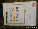 중앙고시학원 / CATCHING ENGLISH 김재운 영어 / 김재운 편저 -꼭상세란참조