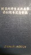신의주학생반공의거 제40주년기념회지 초판(1986년:하단참조)