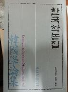 한국학논집(韓國學論集) 제 44 집 2011