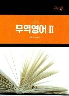 김단하 관세사의 2020 무역영어 Ⅱ #