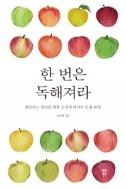 한 번은 독해져라 - 흔들리는 당신을 위한 김진애 박사의 인생 10강 (자기계발 /2)