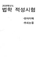 2009년 예비~2020년 법학적성시험 기출문제집 (언어이해, 추리논증)
