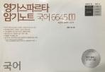 영가스파르타암기노트 국어 - 전2권 세트판매