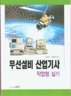 무선설비 산업기사 ( 작업형 실기 )
