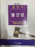 초단기 물권법 객관식 강의 - 임지수 #