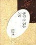 숨길 수 없는 노래 - 이성복 시선 (미래사 한국대표시인100인선집 91)